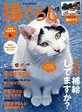 猫ぐらし VOL.6 summer (アスペクトムック)