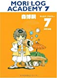 MORI LOG ACADEMY 7 (ダ・ヴィンチブックス)
