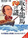坂本龍馬74の謎―幕末ミステリー (成美文庫 く- 8-5)
