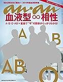 an・an (アン・アン) 2014年 9/3号 [雑誌]