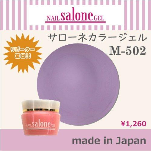ジェルネイル トップクラスの艶と透明感 Mー502 ブルーベリーチーズケーキ
