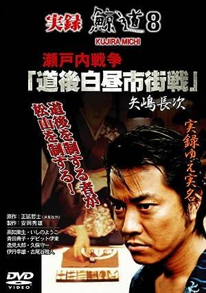 実録・鯨道8 [DVD]