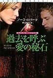 過去を呼ぶ愛の秘石 (扶桑社ロマンス ロ 6-75 セブンデイズ・トリロジー 1)
