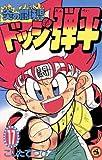 炎の闘球児 ドッジ弾平 (17) (てんとう虫コミックス)