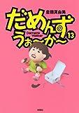 だめんず・うぉ~か~(13) (SPA!コミックス)