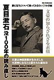 夏目漱石没100年の読み直し (DIA Collection)