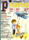 Piano (ピアノ) 2008年 06月号 [雑誌]