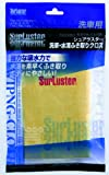 SurLuster(シュアラスター) 水滴拭き取りクロス (S-42)