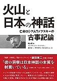 火山と日本の神話──亡命ロシア人ワノフスキーの古事記論