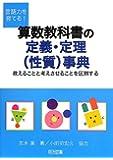 言語力を育てる! 算数教科書の定義・定理(性質)事典 教えることと考えさせることを区別する