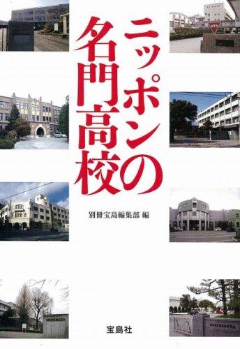 ニッポンの名門高校