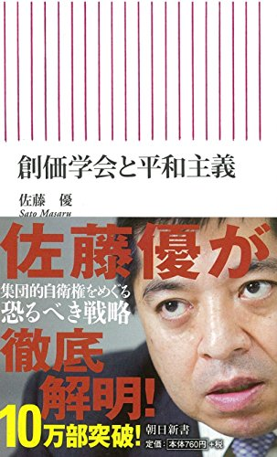 創価学会と平和主義 (朝日新書)