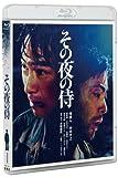 その夜の侍 [Blu-ray]