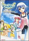 ゆめりあ コンプリートガイド+ビジュアルファンブック (The PlayStation2 BOOKS)