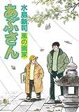 あぶさん 98 風の画家 (ビッグ コミックス)