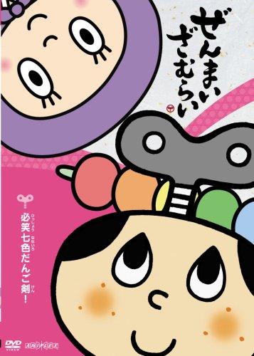 ぜんまいざむらい ~必笑七色だんご剣!~ [DVD]