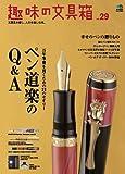 趣味の文具箱 29 (エイムック 2803)