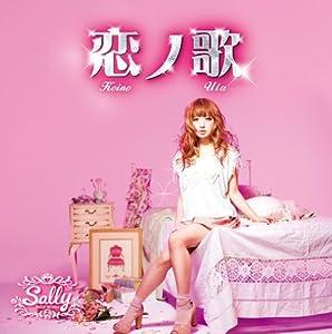恋ノ歌(DVD付)