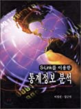 img - for Statistical analysis using S-Link Information (Korean edition) book / textbook / text book