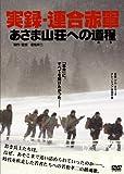 フランス革命記念日 / 実録・連合赤軍 あさま山荘への道程(07・日)