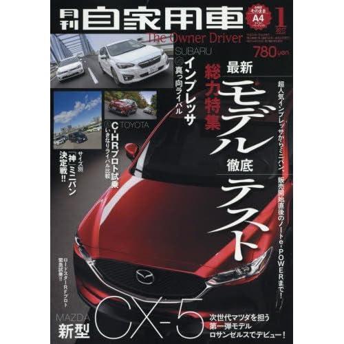 月刊自家用車 2017年 01 月号 [雑誌]