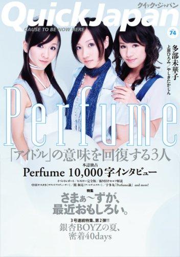クイック・ジャパン74 (Vol.74)