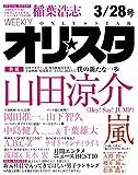 オリ☆スタ 2016年 3/28号