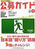 公募ガイド 2011年 08月号 [雑誌]