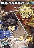 エスペリダス・オード 3 (3) (IDコミックス REXコミックス)