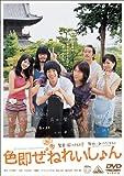 色即ぜねれいしょん[DVD]