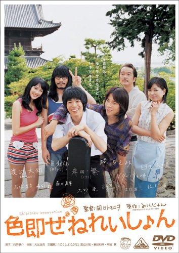 色即ぜねれいしょん [DVD]