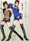長身モデルの美脚コレクションVol.2 花野真衣 IWGB-024 [DVD]