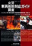 車両火災・救助・調査対応ガイド―ハイブリッド車・電気自動車の電源遮断装置等詳細一覧表付
