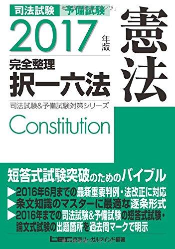 2017年版 司法試験&予備試験 完全整理択一六法 憲法 (司法試験&予備試験対策シリーズ)