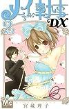 メイちゃんの執事DX 2 (マーガレットコミックス)