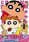 クレヨンしんちゃん TV版傑作選 第3期シリーズ 11 赤ちゃんが生まれたゾ [DVD]
