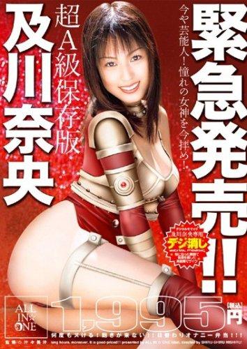 緊急発売!! 及川奈央 [DVD]