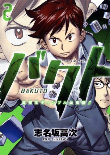 バクト 2 (ヤングキングコミックス)