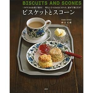 イギリスのお菓子教室 ビスケットとスコーン 型なしでつくれるビスケット。混ぜて焼くだけ! (講談社のお料理BOOK) [Kindle版]