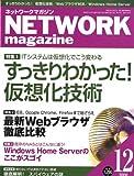 ネットワークマガジン (NETWORK MAGAZINE) 2008年 12月号 [雑誌]
