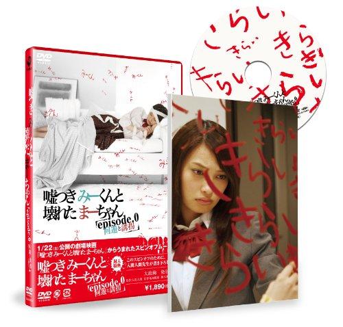 嘘つきみーくんと壊れたまーちゃん episode.0 回遊と誘拐 [DVD]