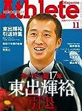 """広島アスリートマガジン2015年11月号 """"カープ一筋17年 東出輝裕 引退"""