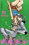 ジョジョリオン 10 (ジャンプコミックス) -