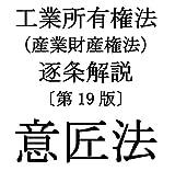 意匠法 逐条解説〔第19版〕(ePUB版) 工業所有権法 逐条解説〔第19版〕