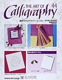 趣味のカリグラフィーレッスン 2013年 11/20号 [分冊百科]