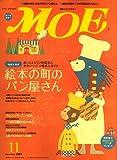 MOE (モエ) 2007年 11月号 [雑誌]