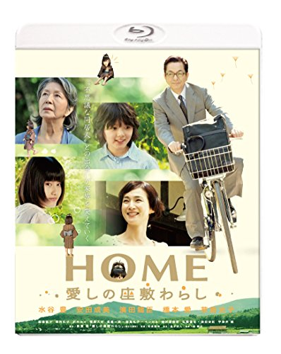 HOME 愛しの座敷わらし スペシャル・プライス [Blu-ray]