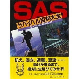 SASサバイバル百科大全