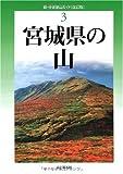 新・分県登山ガイド 改訂版3宮城県の山