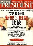 PRESIDENT (プレジデント) 2007年 4/30号 [雑誌]